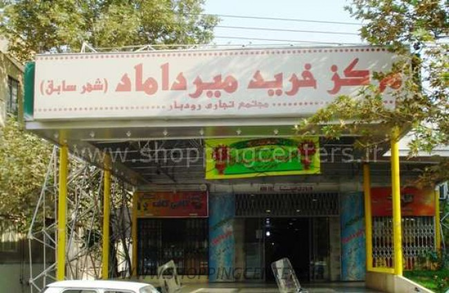مرکز خرید میرداماد
