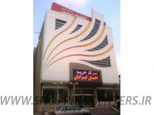 مرکز خرید اطمینان ایرانیان