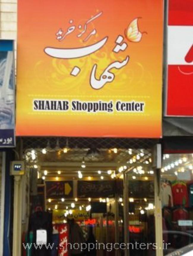 مرکز خرید شهاب