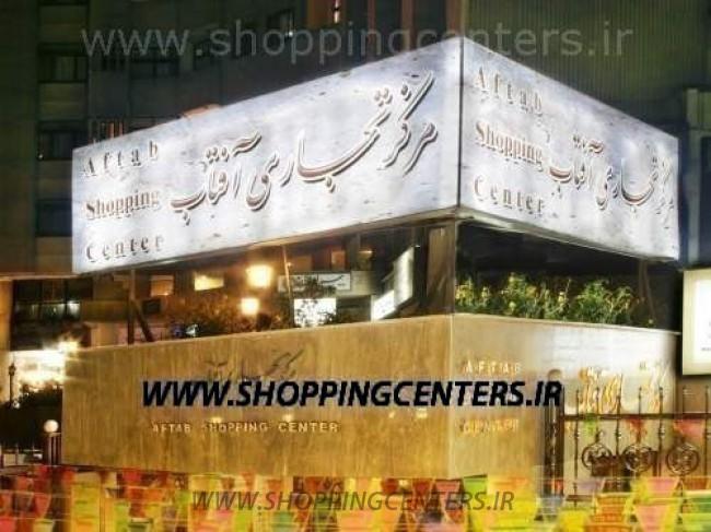 مرکز تجاری آفتاب