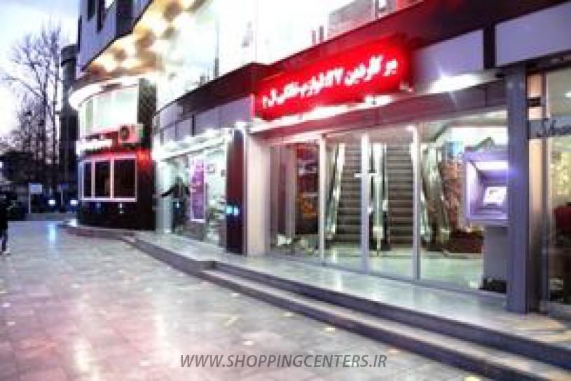 مرکز خرید مهرشهر