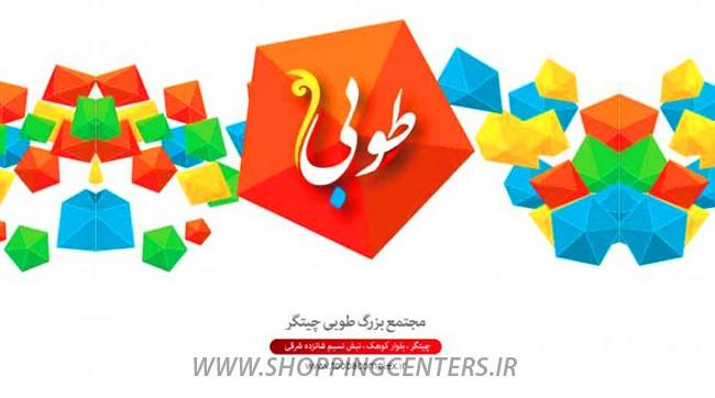 مجتمع تجاری طوبی چیتگر ؛ تهران