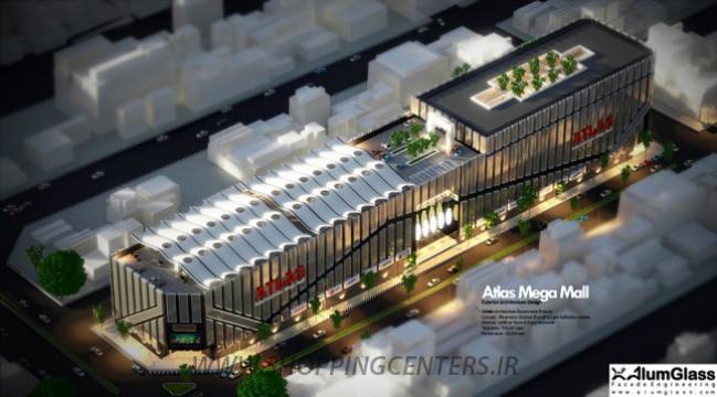 مجتمع تجاری اطلس (اطلس مگامال)