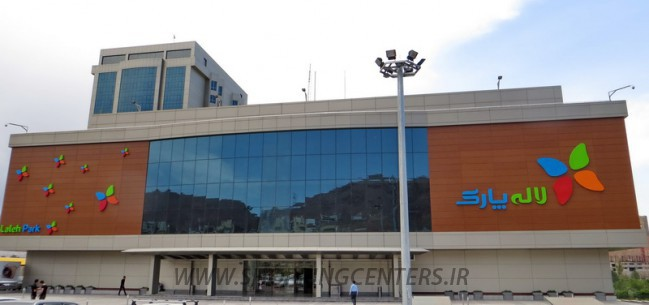 مرکز خرید لاله پارک | مجتمع تجاری تفریحی لاله پارک تبریز