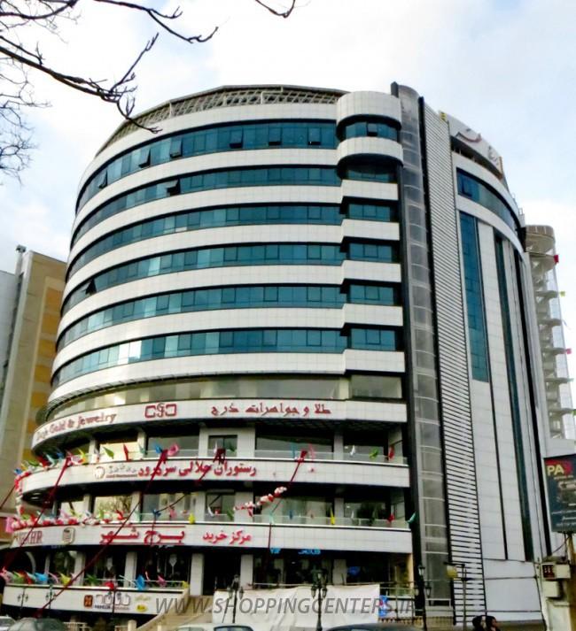 مجتمع تجاری اداری برج شهر