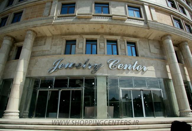 مرکز طلا و جواهر الماس کریم خان