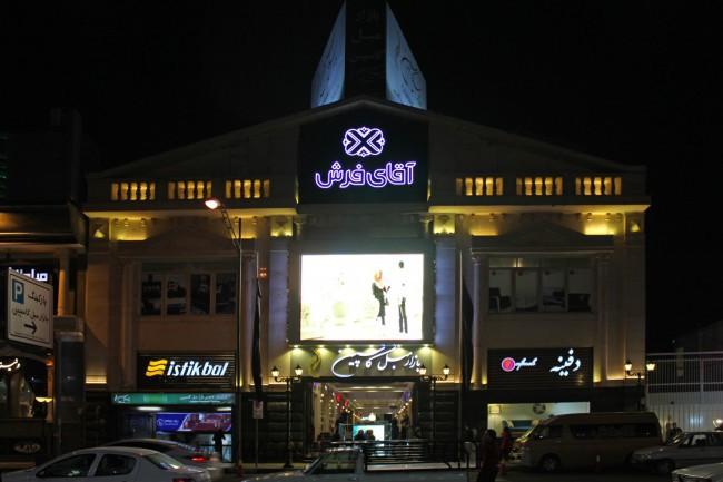بازار مبل کاسپین