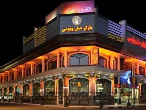 بازار مبل ونوس تهران