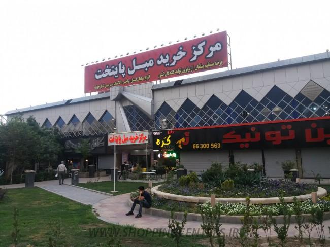 مرکز خرید مبل پایتخت