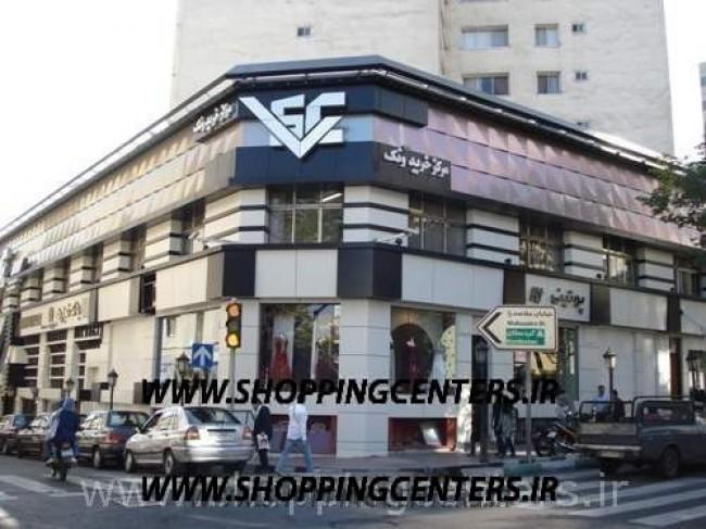 مرکز خرید ونک
