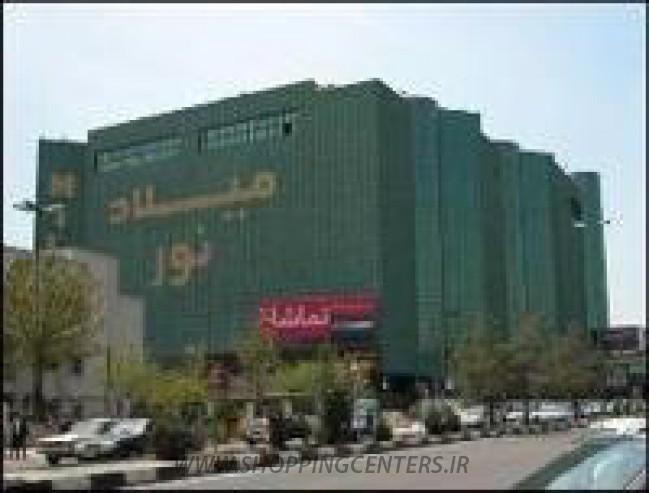مرکز خرید میلاد نور