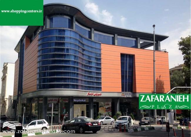 مرکز خرید زعفرانیه پلازا