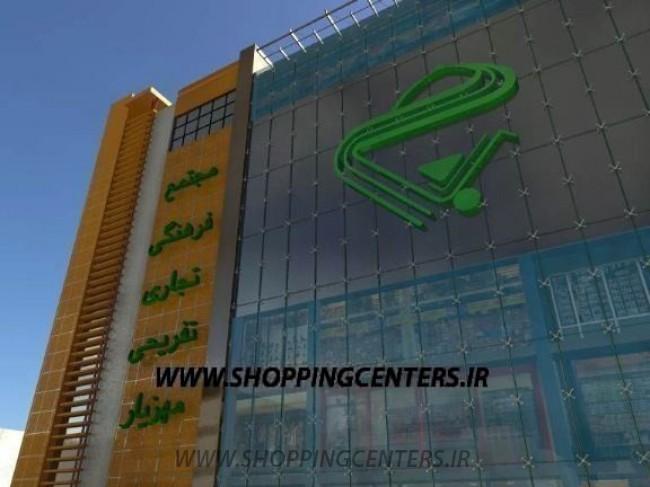 مرکز خرید مهزیار