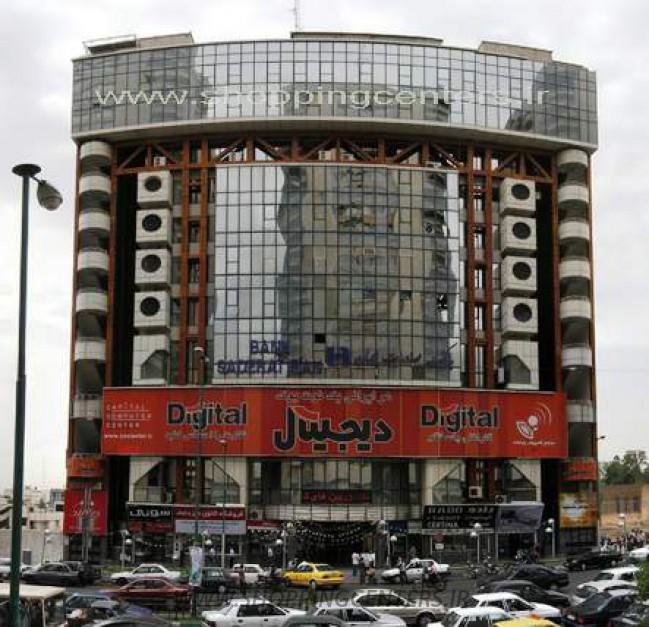 مرکز کامپیوتر پایتخت
