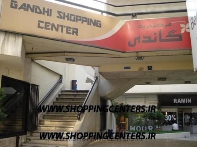 مرکز خرید گاندی