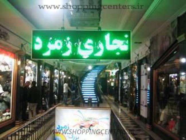 مرکز تجاری زمرد