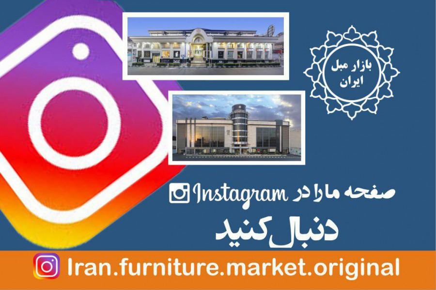 آدرس صفحه اینستاگرام مجموعه بازار مبل ایران