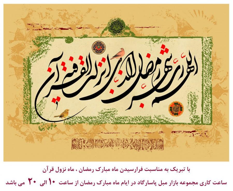 ساعت کاری مجموعه بازار مبل پاسارگاد در ایام  ماه مبارک رمضان