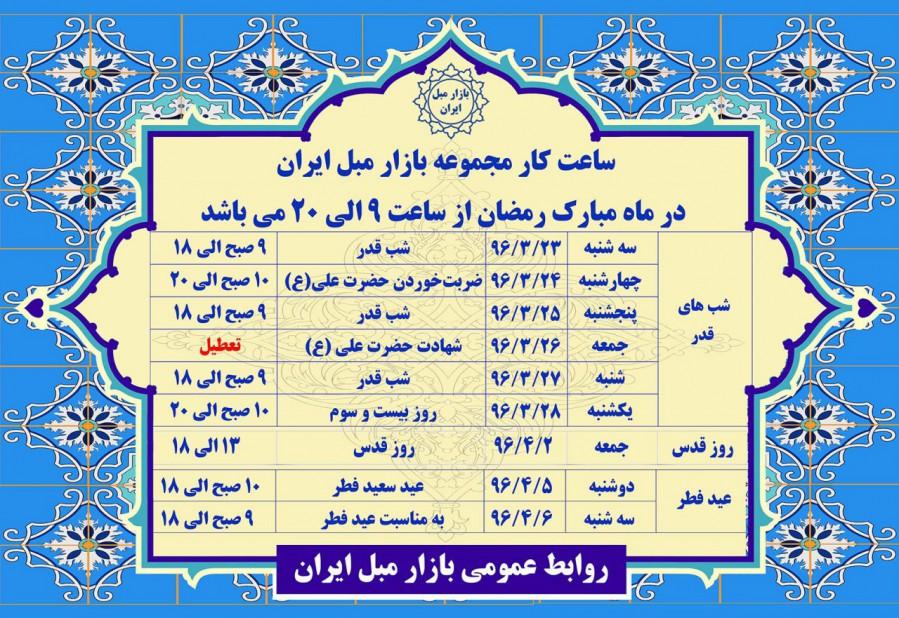 ساعات کاری مجموعه بازار مبل ایران 3 در ایام ماه مبارک رمضان