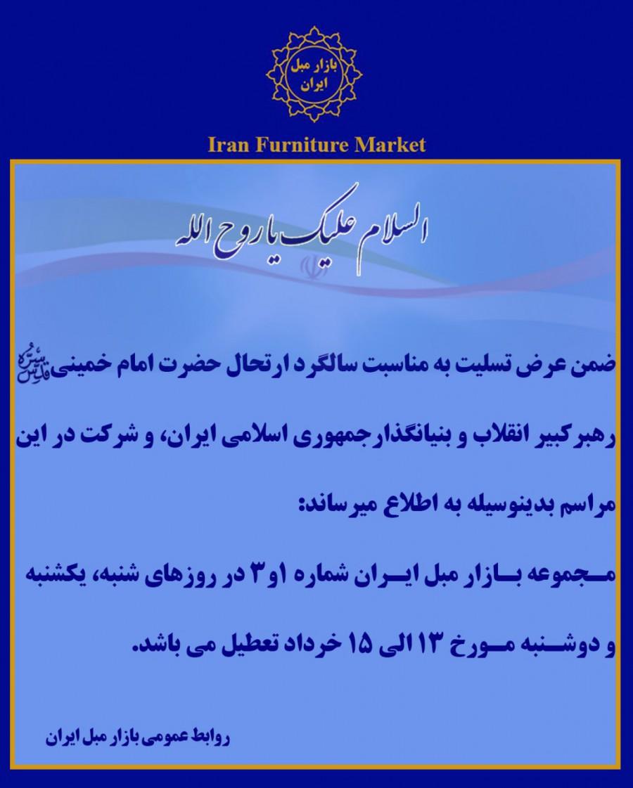 اطلاعیه به مناسبت  ایام 14 و 15 خرداد