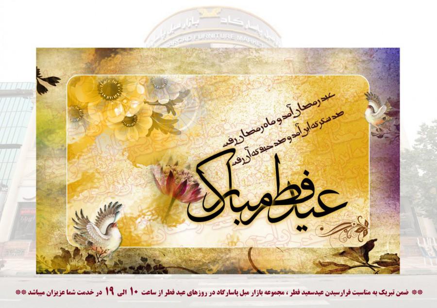 ساعت کاری بازار مبل پاسارگاد در تعطیلات عید سعید فطر