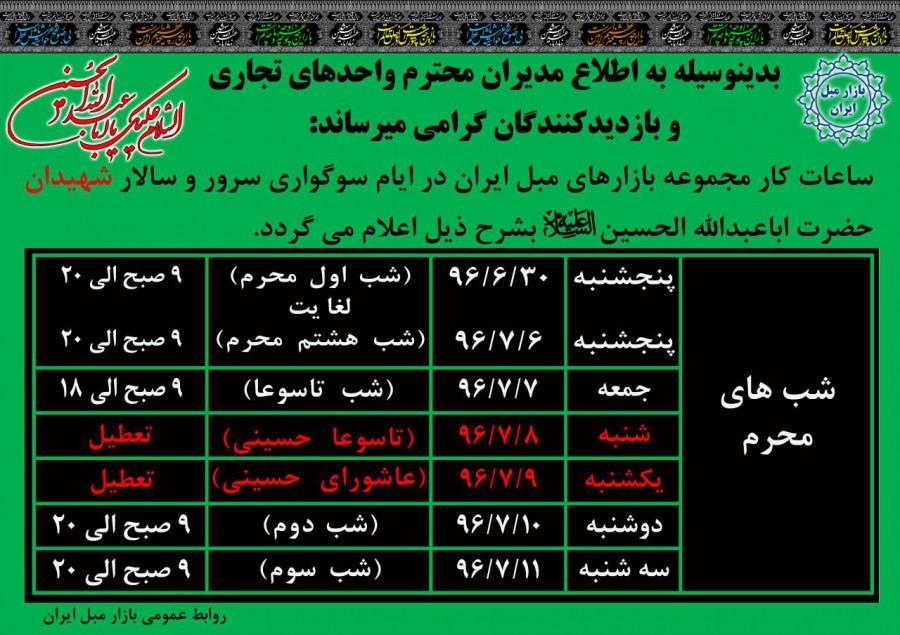 اطلاعیه ساعات کاری مجموعه بازار مبل ایران 3 در ایام محرم
