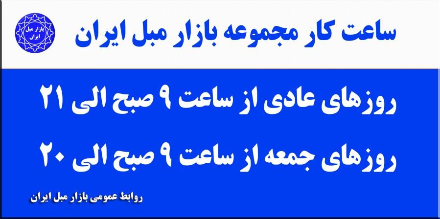 ساعت کار  مجموعه بازارهای  مبل ایران