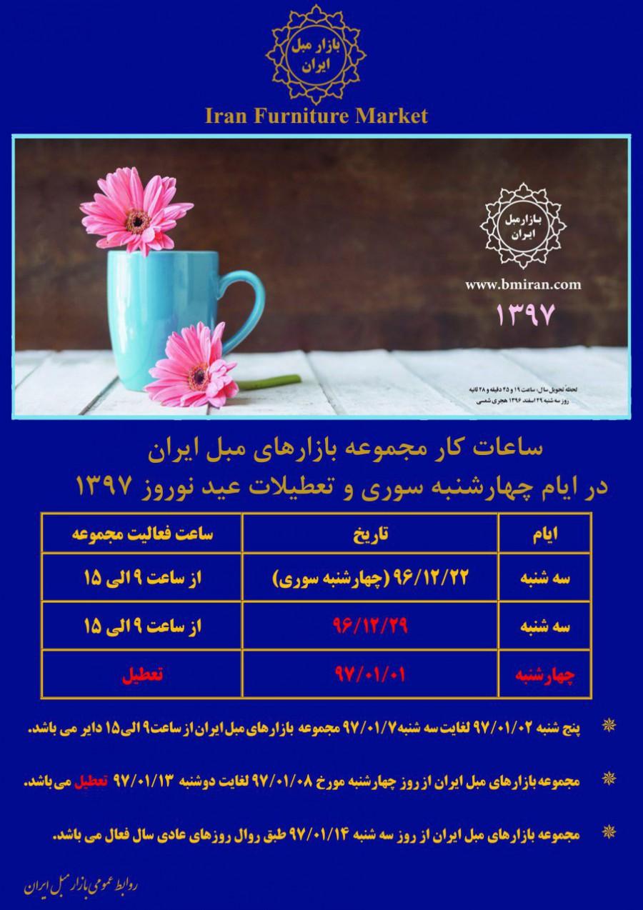 ساعت کاری بازار مبل ایران 3 در ایام چهارشنبه سوری و عید نوروز 97