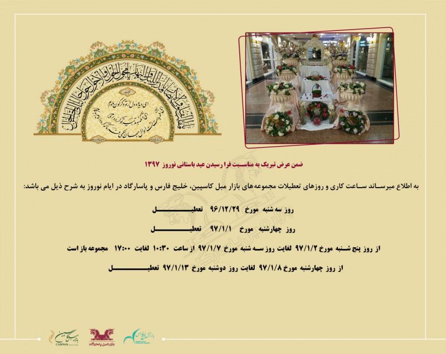 ساعات کاری بازار مبل خلیج فارس در ایام نوروز 97