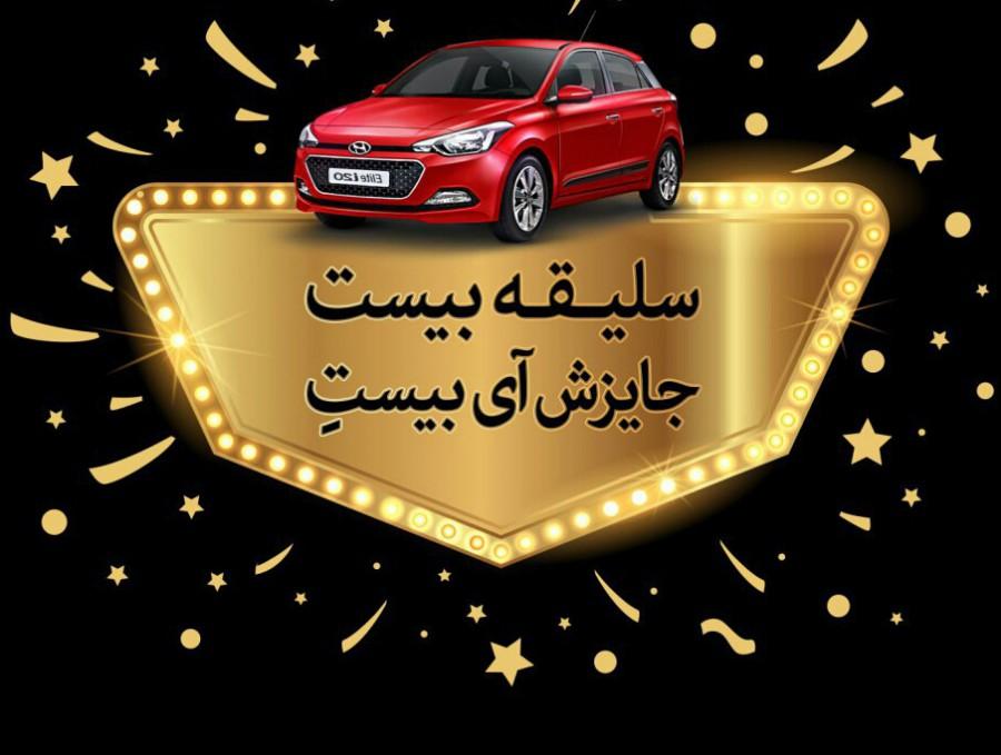 اعلام اسامی برندگان قرعه کشی مرحله اول جشنواره سلیقه بیست جایزش آی بیست