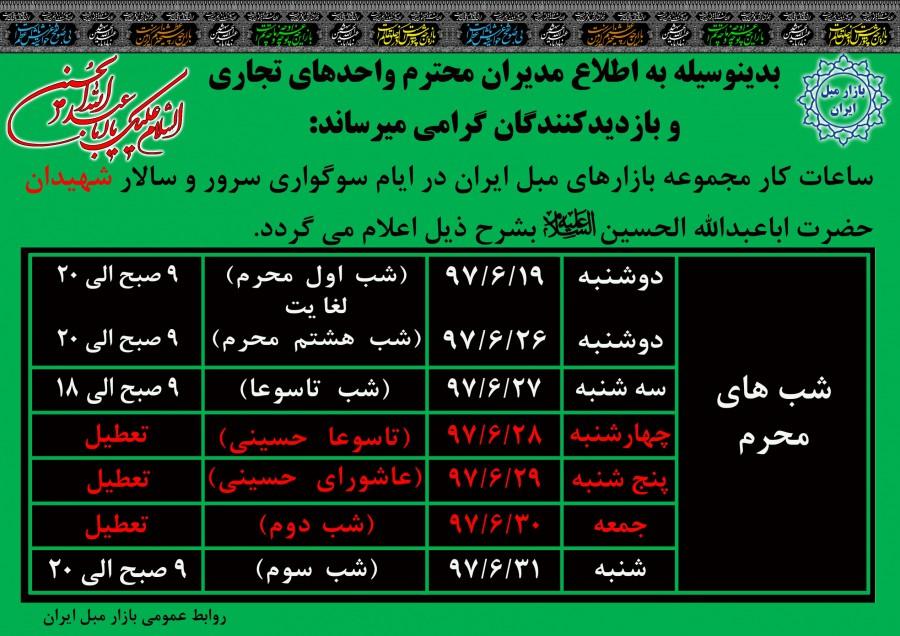 ساعت فعالیت بازار مبل ایران در ایام محرم 1397