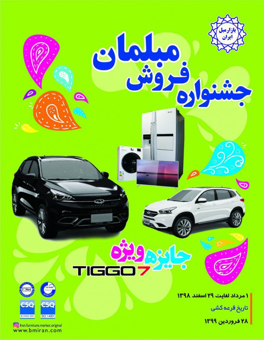 جشنواره فروش مبلمان بازار مبل ایران