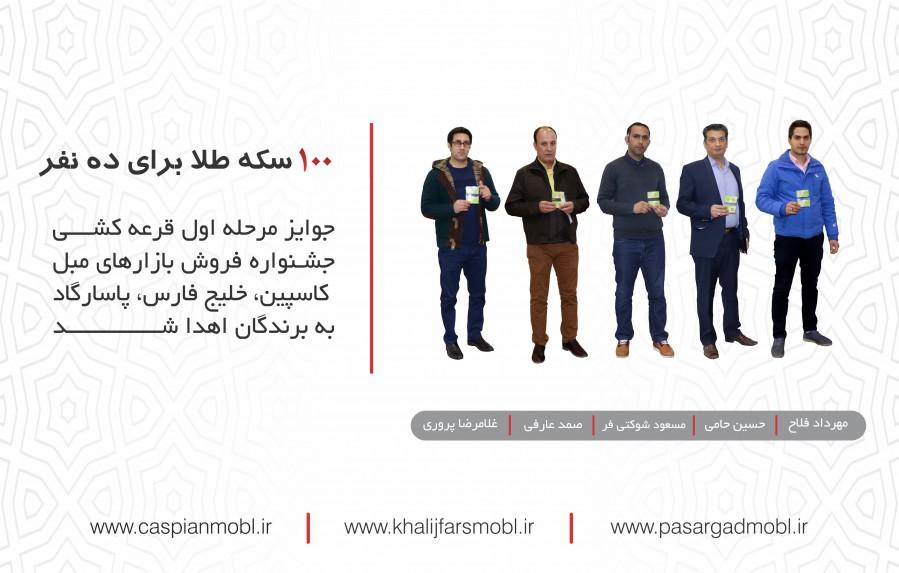 اعلام اسامی برندگان مرحله اول قرعه کشی جشنواره