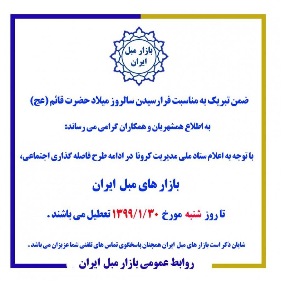 تعطیلی مجموعه بازار مبل ایران تا ۳۰ فروردین