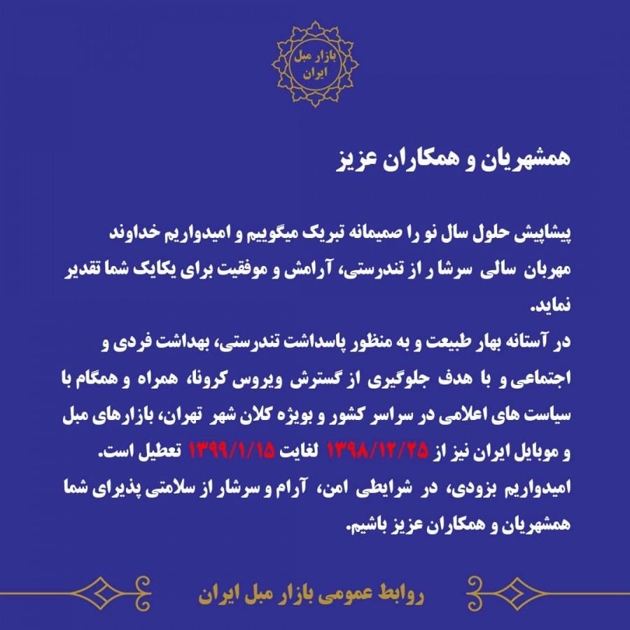 تعطیلی مجموعه بازار مبل ایران تا ۱۵ فروردین ۹۹