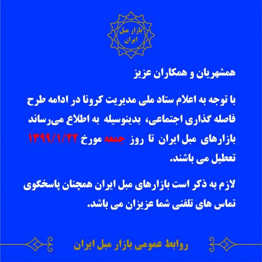 تعطیلی مجموعه بازار مبل ایران تا ۲۲ فروردین ۹۹