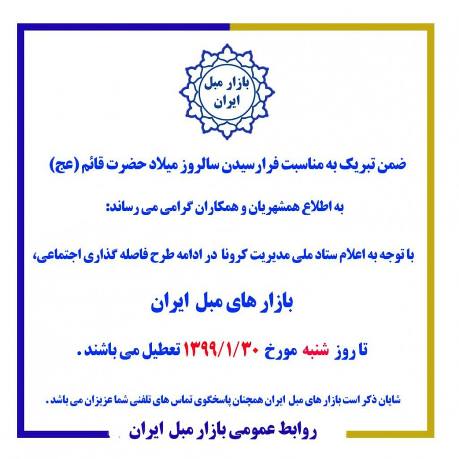 تعطیلی مجموعه بازار مبل ایران تا ۳۰ فروردین ۹۹