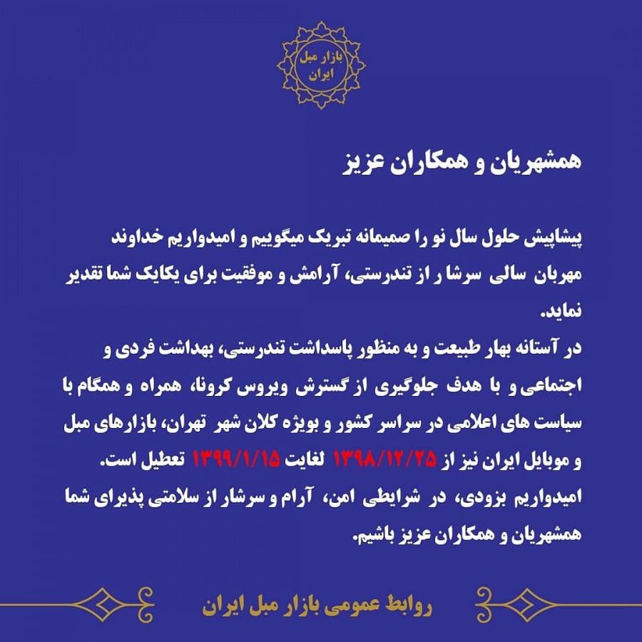 تعطیلی بازار موبایل ایران تا ۱۵ فروردین
