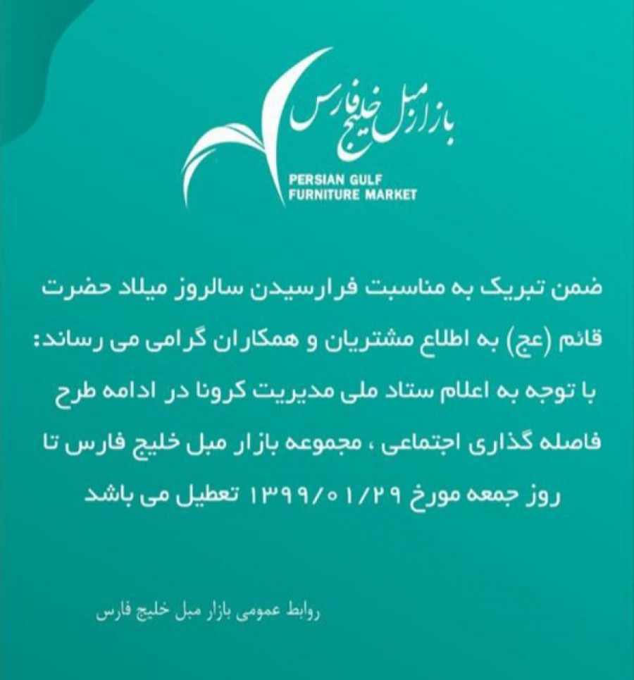 تعطیلی بازار مبل خلیج فارس تا ۲۹ فروردین