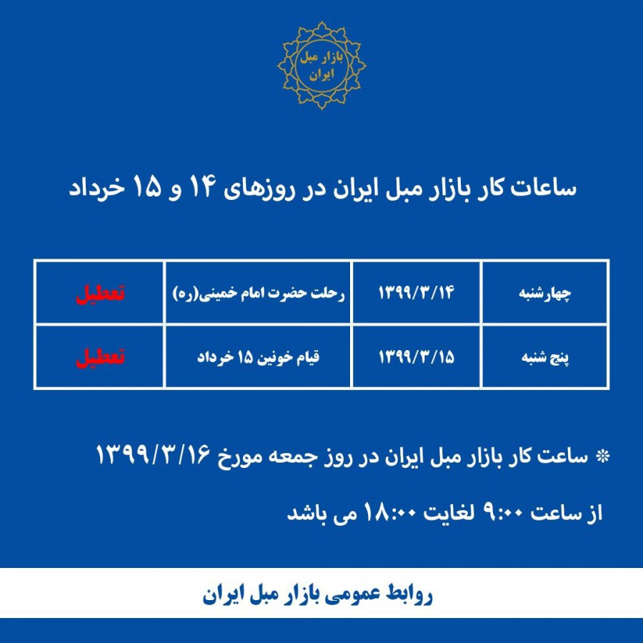 تعطیلی بازار مبل ایران در روزهای ۱۴ و ۱۵ خرداد