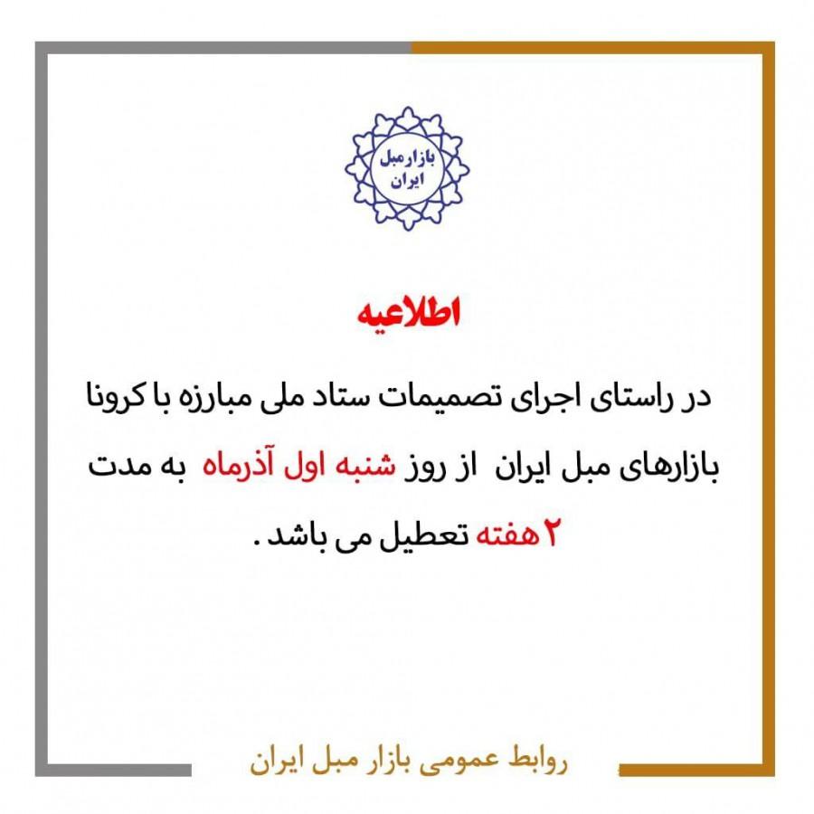 تعطیلی دوهفتهای بازار مبل ایران از اول آذر