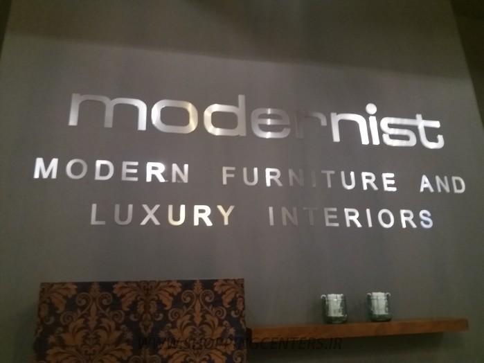 مدرنیست | مبل راحتی مدرن