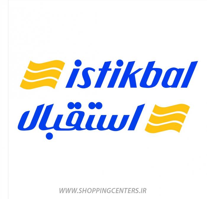 مبل استقبال  (تنها نمایندگی رسمی استقبال ترکیه در ایران)