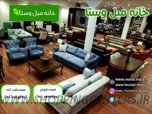 خانه مبل وستا - فولادی | مبل  راحتی و کلاسیک