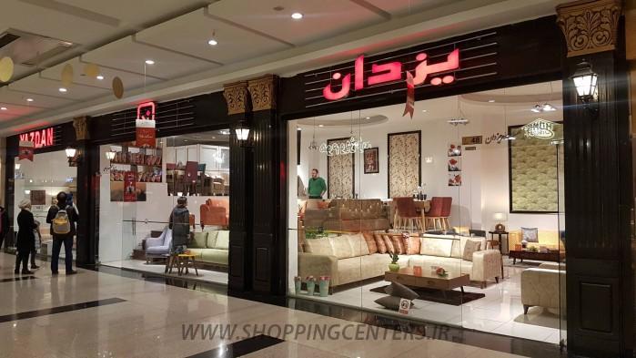 یزدان | مبلمان راحتی و کلاسیک