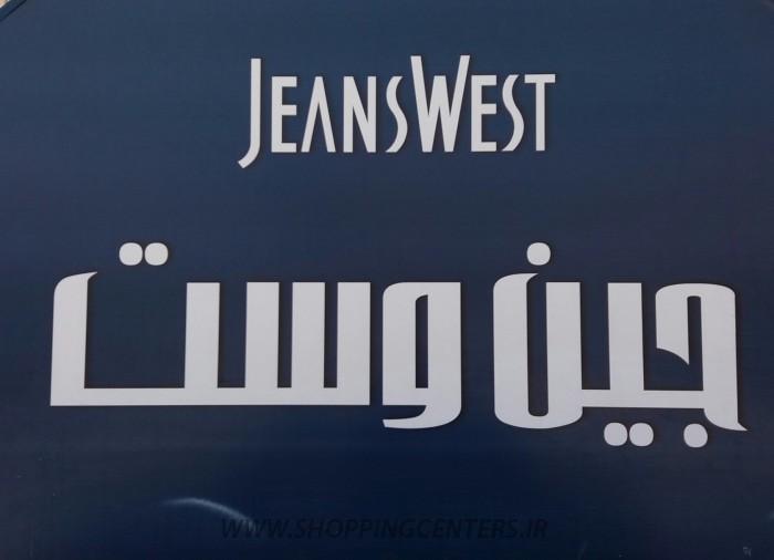۱۸۰  |  جین وست | پوشاک