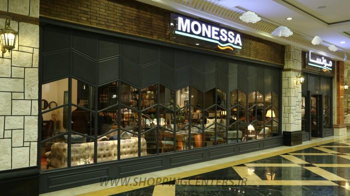مونسا | مبلمان راحتی