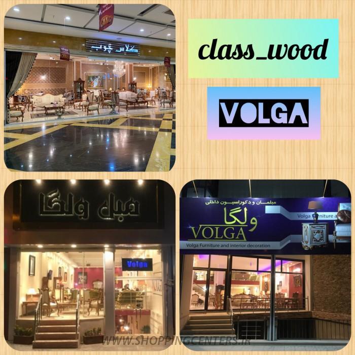 کلاس چوب | ولگا | مبلمان استیل