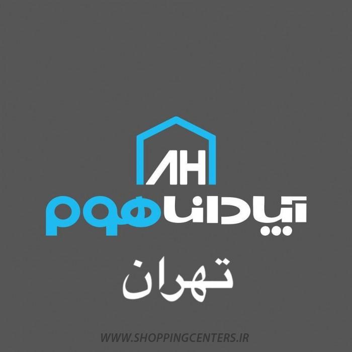 آپادانا هوم تهران | سرویس خواب بزرگسال