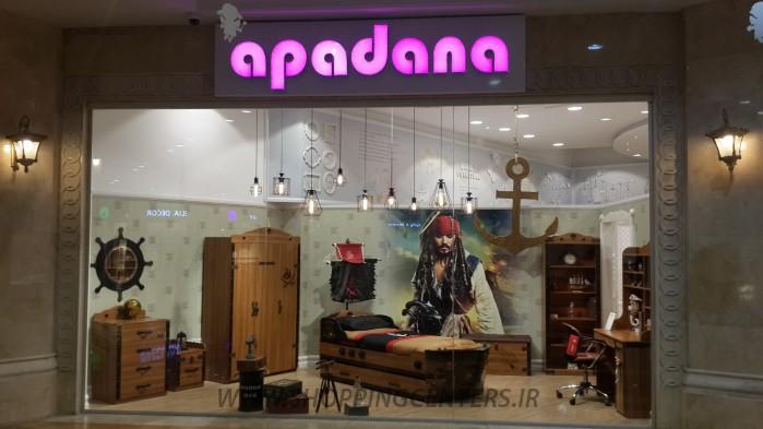 آپادانا | سرویس خواب نوزاد و نوجوان